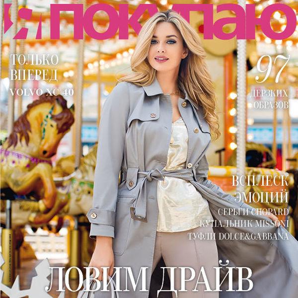 журнал теплицы россии электронная версия